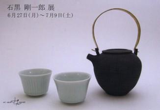 ISHIGURO_0627