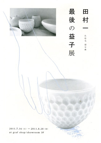 tamura0716