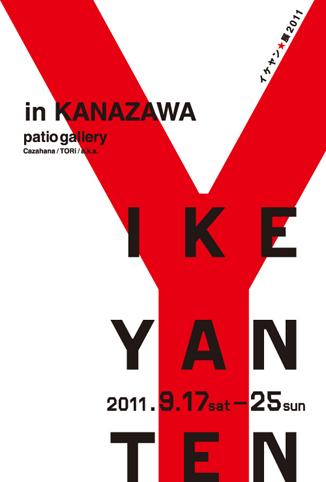 ikeyan_kanazawa