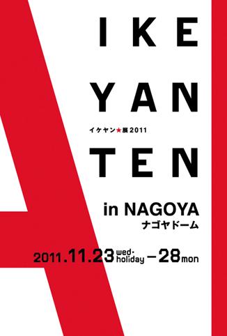 ikeyan_nagoya