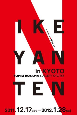 IKEYAN_KYOTO